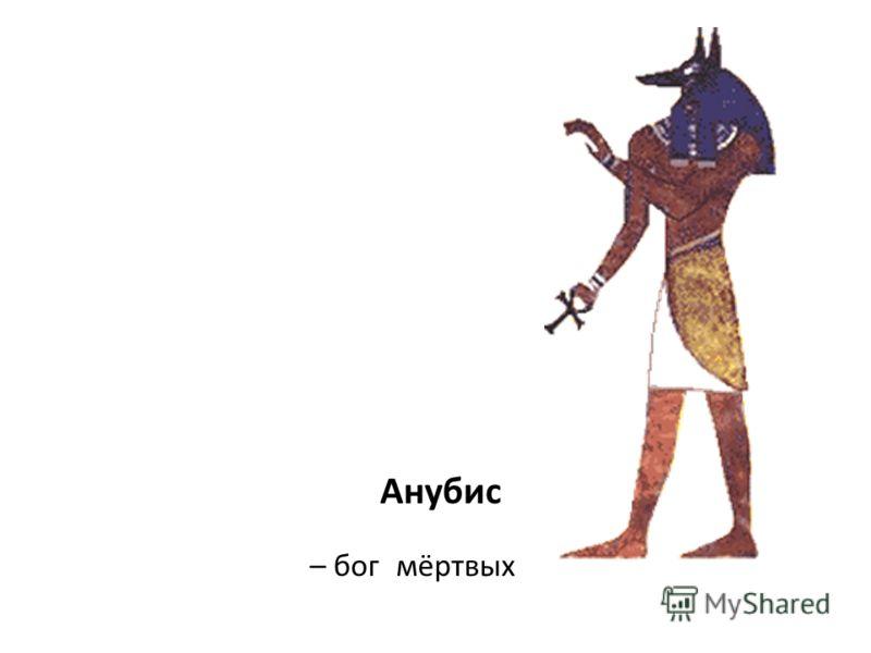 Анубис – бог мёртвых