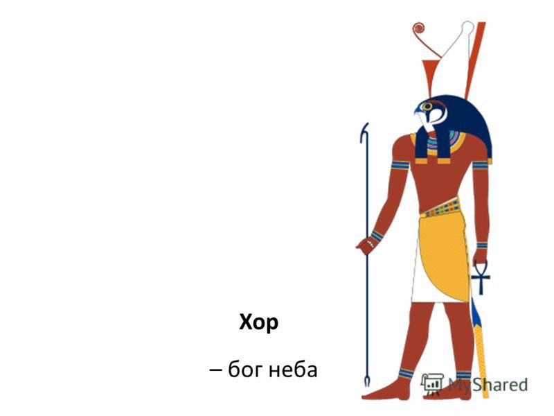 Хор – бог неба
