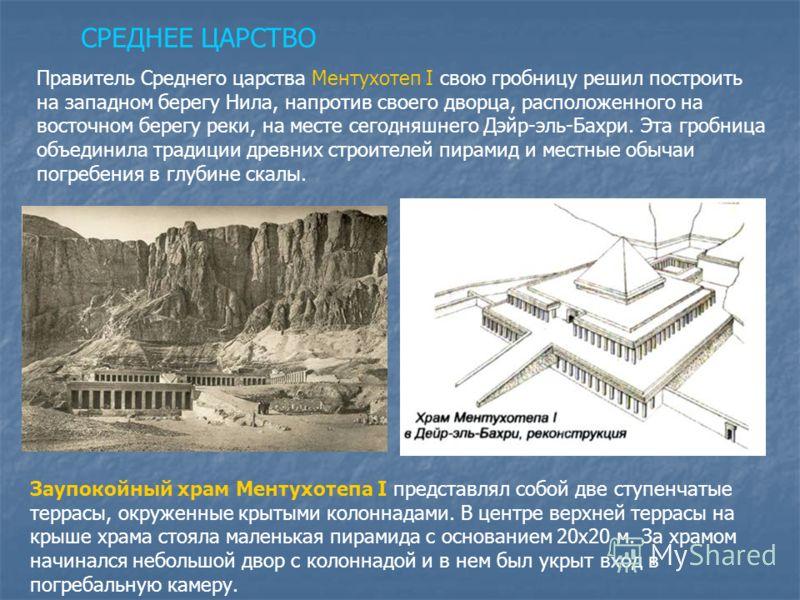 Заупокойный храм Ментухотепа I представлял собой две ступенчатые террасы, окруженные крытыми колоннадами. В центре верхней террасы на крыше храма стояла маленькая пирамида с основанием 20х20 м. За храмом начинался небольшой двор с колоннадой и в нем