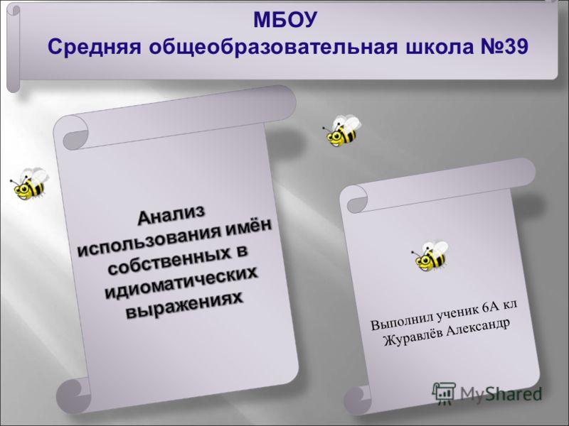Выполнил ученик 6А кл Журавлёв Александр МБОУ Средняя общеобразовательная школа 39