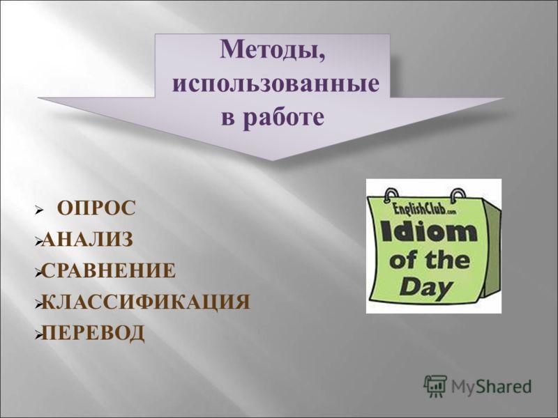 ОПРОС АНАЛИЗ СРАВНЕНИЕ КЛАССИФИКАЦИЯ ПЕРЕВОД Методы, использованные в работе