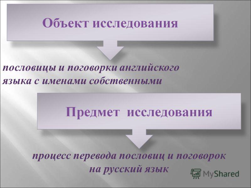 пословицы и поговорки английского языка с именами собственными процесс перевода пословиц и поговорок на русский язык