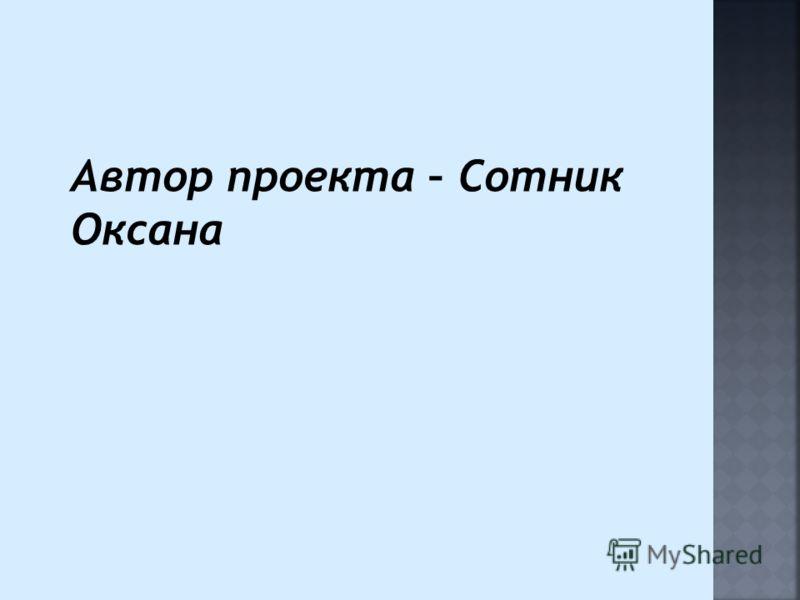 Автор проекта – Сотник Оксана