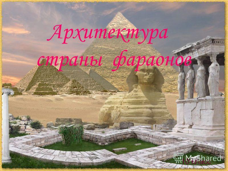 Архитектура страны фараонов 10 класс