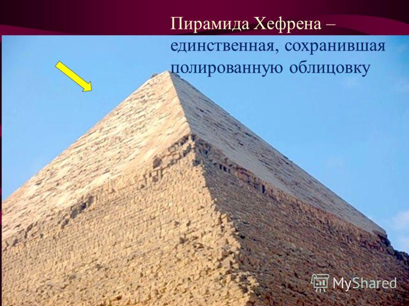 Пирамида Хефрена – единственная, сохранившая полированную облицовку