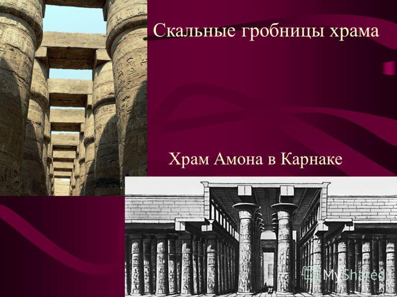 Архитектура страны фараонов урок