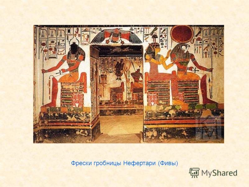 Фрески гробницы Нефертари (Фивы)