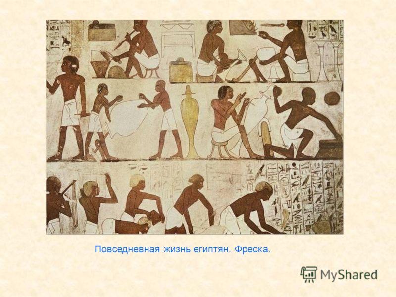 Повседневная жизнь египтян. Фреска.
