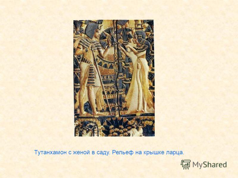 Тутанхамон с женой в саду. Рельеф на крышке ларца.