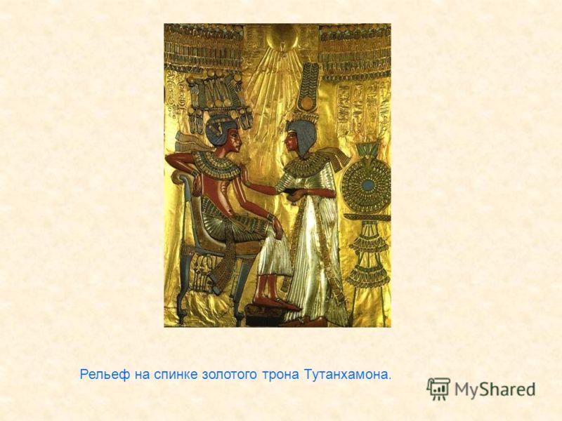 Рельеф на спинке золотого трона Тутанхамона.