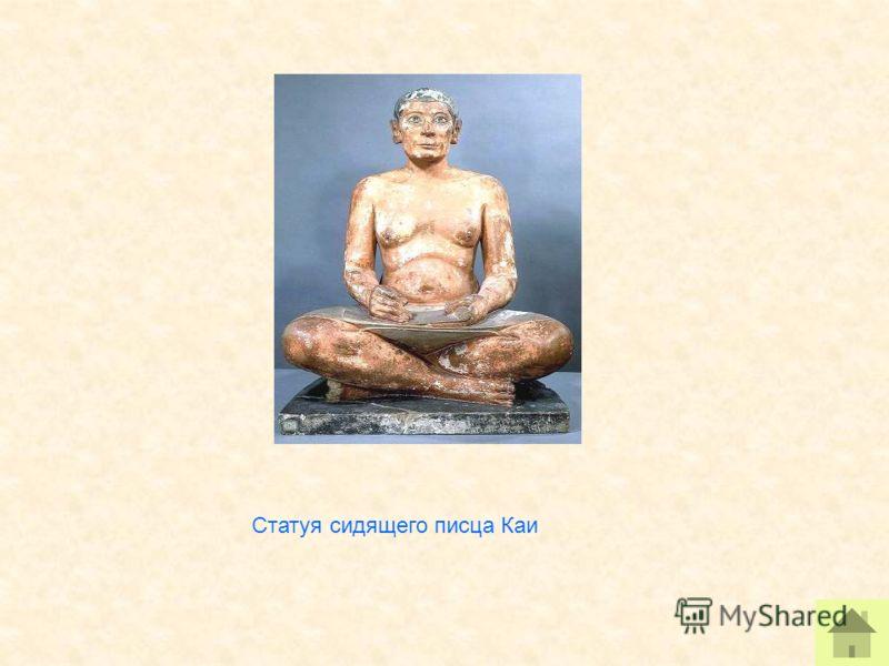 Статуя сидящего писца Каи