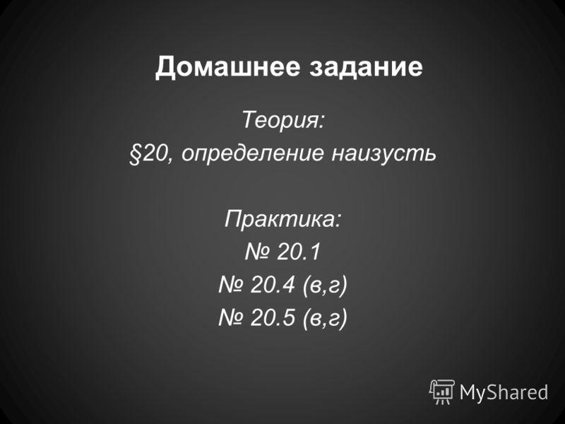 Домашнее задание Теория: §20, определение наизусть Практика: 20.1 20.4 (в,г) 20.5 (в,г)
