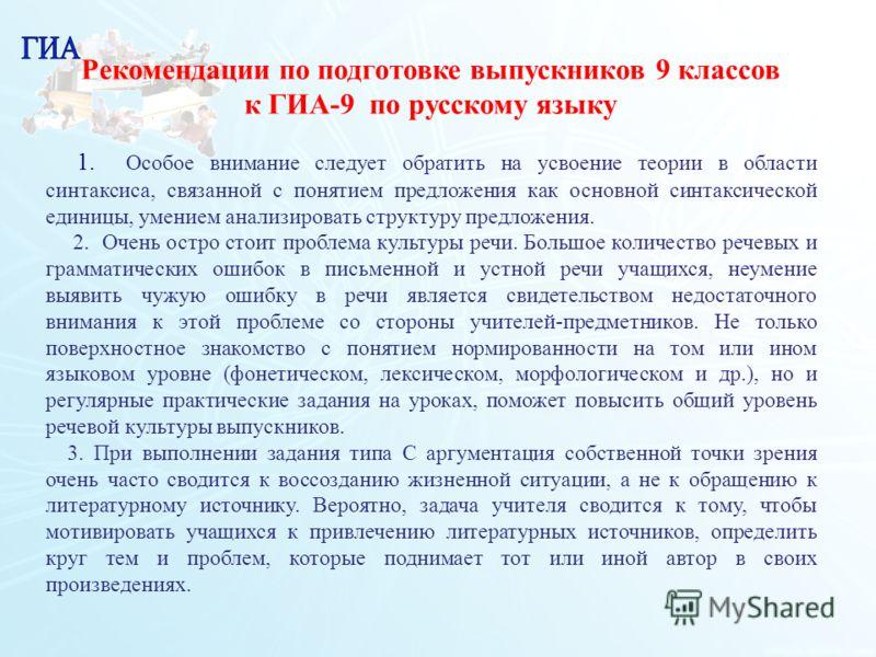 121 Рекомендации по подготовке выпускников 9 классов к ГИА-9 по русскому языку 1. Особое внимание следует обратить на усвоение теории в области синтаксиса, связанной с понятием предложения как основной синтаксической единицы, умением анализировать ст