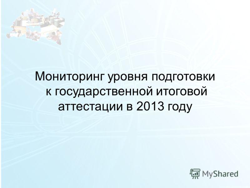 123 Мониторинг уровня подготовки к государственной итоговой аттестации в 2013 году