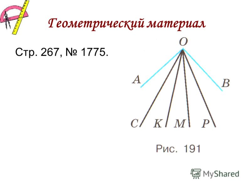 Геометрический материал Стр. 267, 1775.