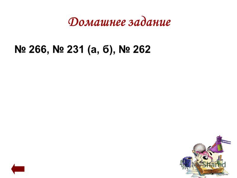 Домашнее задание 266, 231 (а, б), 262