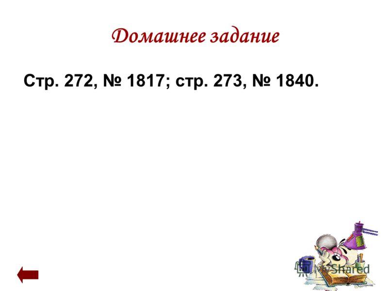 Домашнее задание Стр. 272, 1817; стр. 273, 1840.