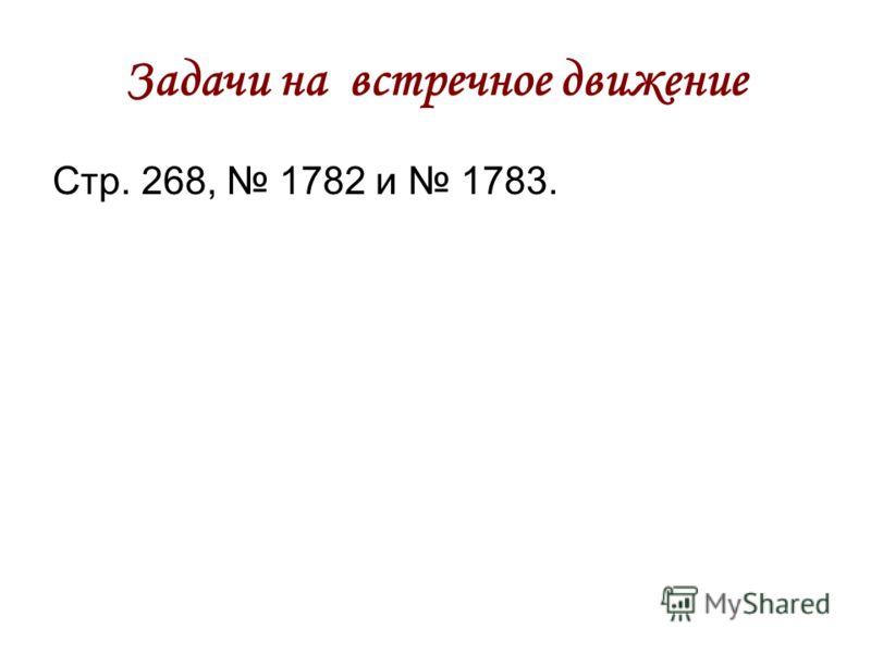 Задачи на встречное движение Стр. 268, 1782 и 1783.