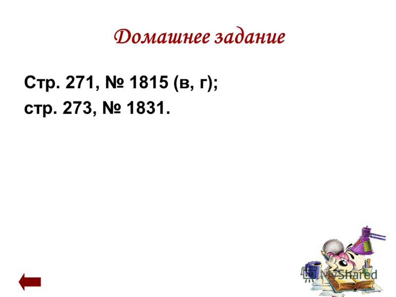 Домашнее задание Стр. 271, 1815 (в, г); стр. 273, 1831.