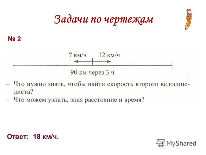 Задачи по чертежам 2 Ответ: 18 км/ч.