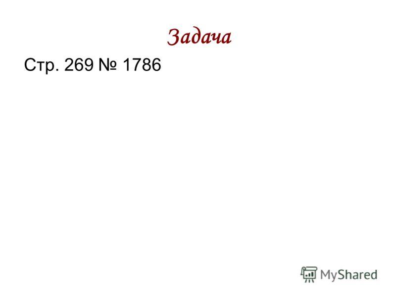Задача Стр. 269 1786