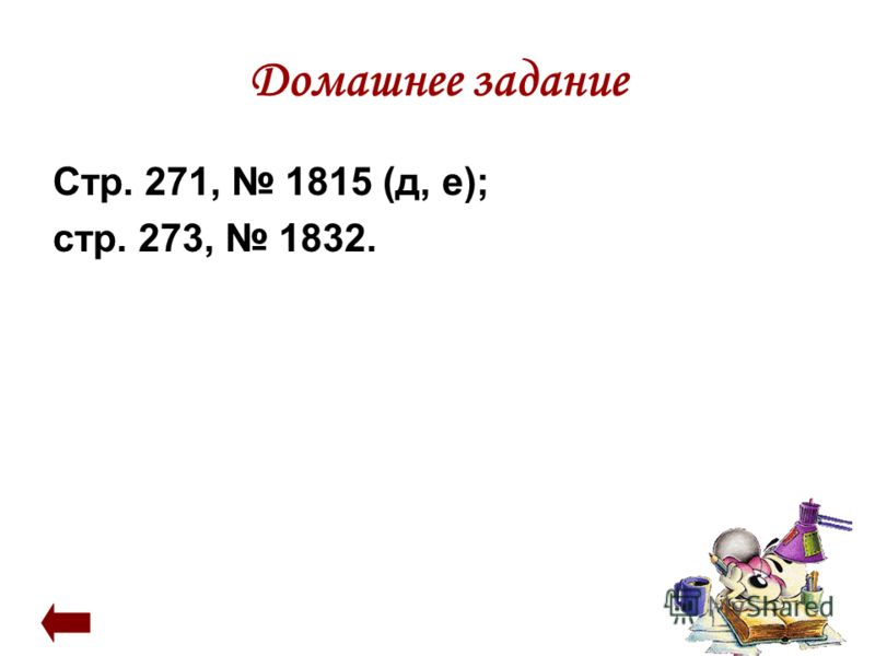 Домашнее задание Стр. 271, 1815 (д, е); стр. 273, 1832.