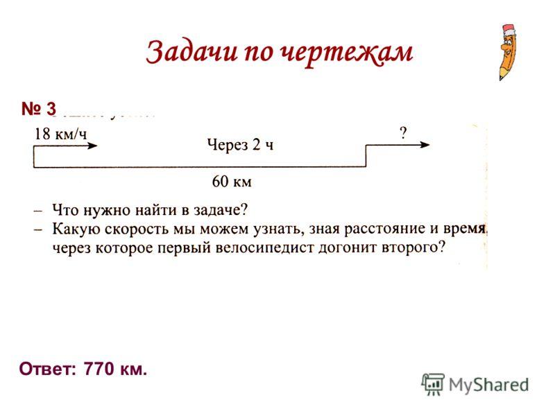 Ответ: 770 км. 3