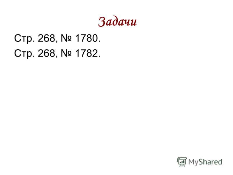 Задачи Стр. 268, 1780. Стр. 268, 1782.