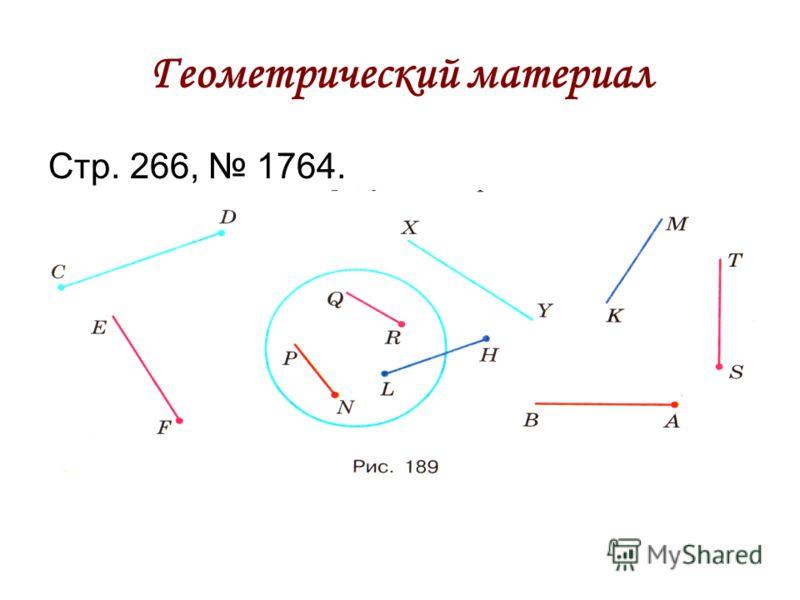 Геометрический материал Стр. 266, 1764.