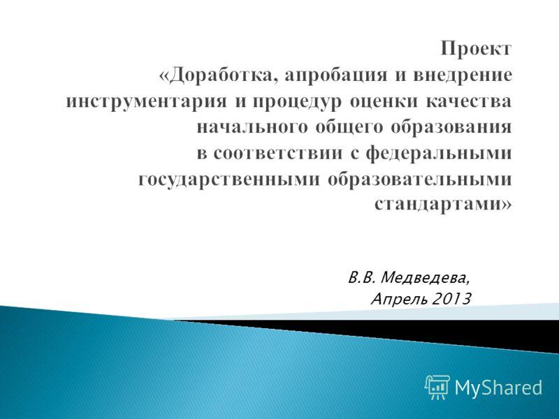 В.В. Медведева, Апрель 2013
