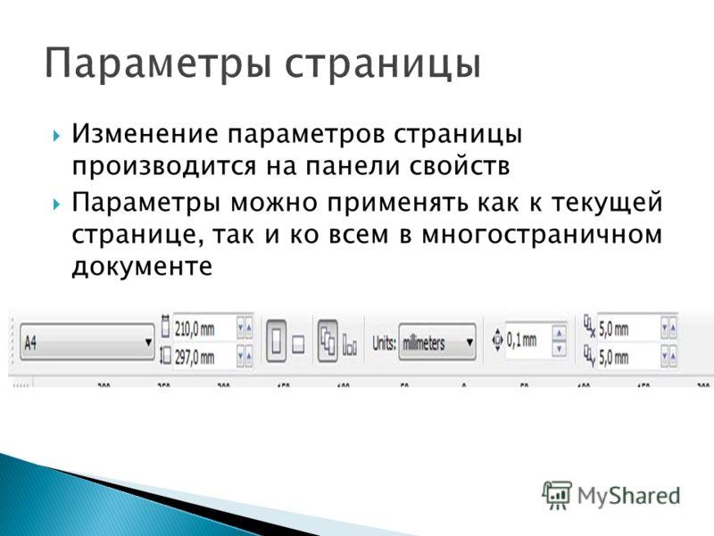 Изменение параметров страницы производится на панели свойств Параметры можно применять как к текущей странице, так и ко всем в многостраничном документе