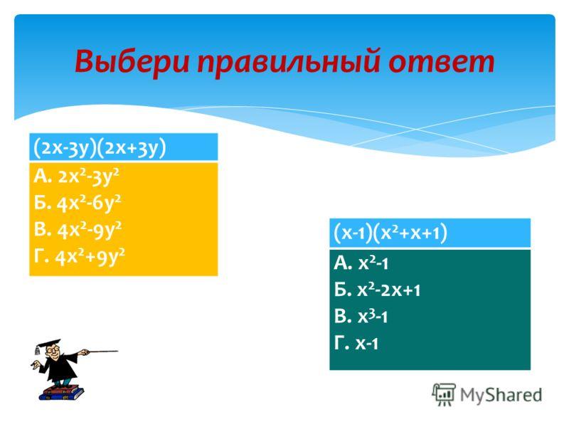 (2a-3) 2 А. 4a 2 -6a+9 Б. 4a 2 -12a+9 В. 2a 2 -12a+9 Г. 4a 2 -9 Выбери правильный ответ (7-b) 2 А. 49-b 2 Б. 49+b 2 -7b В. 49+b 2 -14b Г.49+b 2