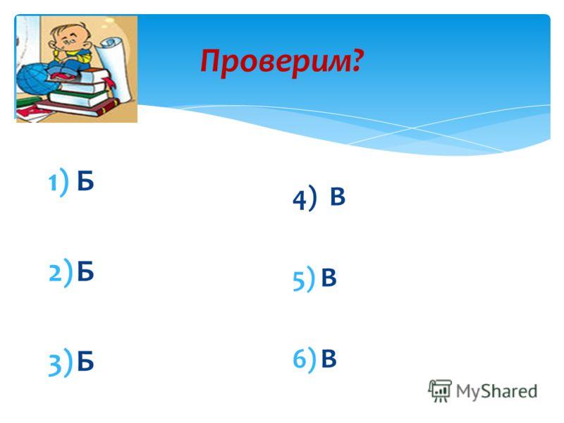 Выбери правильный ответ (2x-3y)(2x+3y) А. 2x 2 -3y 2 Б. 4x 2 -6y 2 В. 4x 2 -9y 2 Г. 4x 2 +9y 2 (x-1)(x 2 +x+1) А. x 2 -1 Б. x 2 -2x+1 В. x 3 -1 Г. x-1