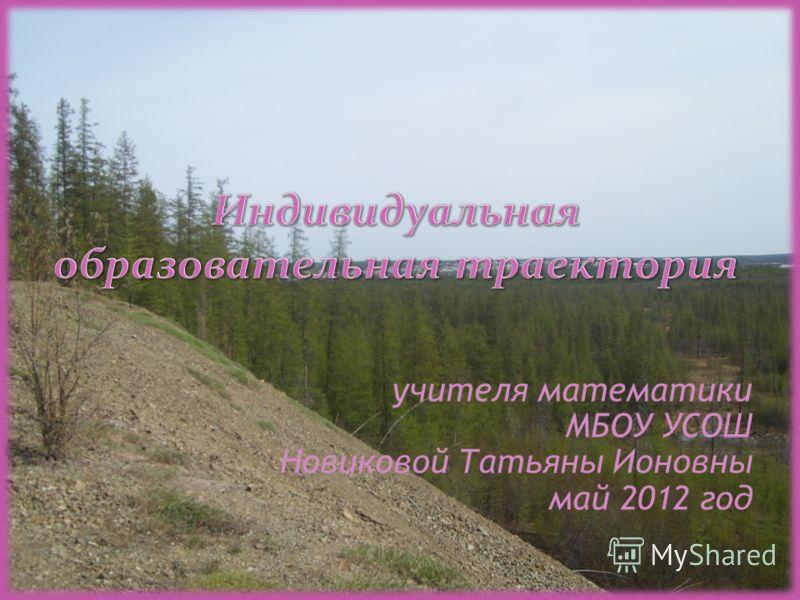 учителя математики МБОУ УСОШ Новиковой Татьяны Ионовны май 2012 год