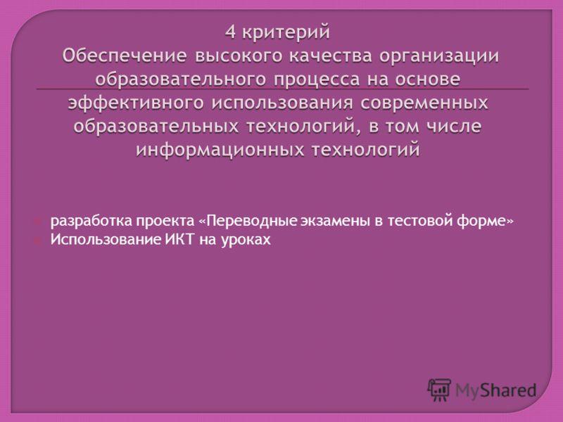 разработка проекта «Переводные экзамены в тестовой форме» Использование ИКТ на уроках