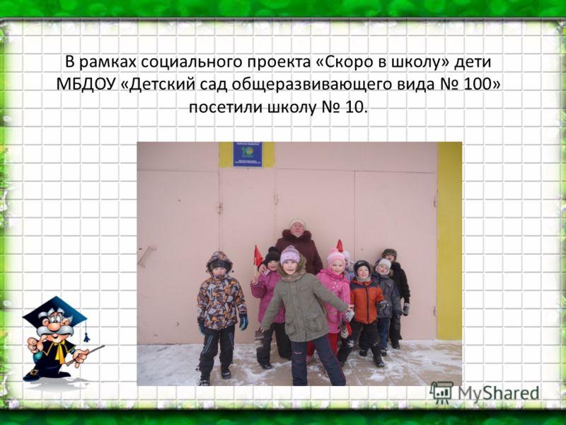 В рамках социального проекта «Скоро в школу» дети МБДОУ «Детский сад общеразвивающего вида 100» посетили школу 10.