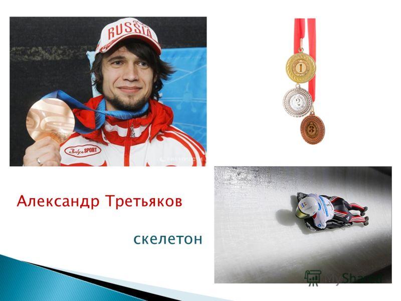 Александр Третьяков скелетон