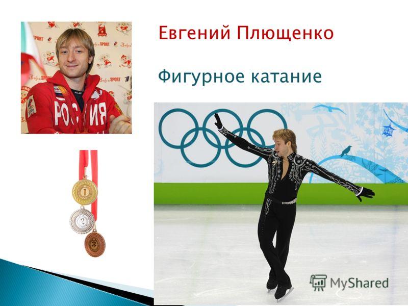 Евгений Плющенко Фигурное катание