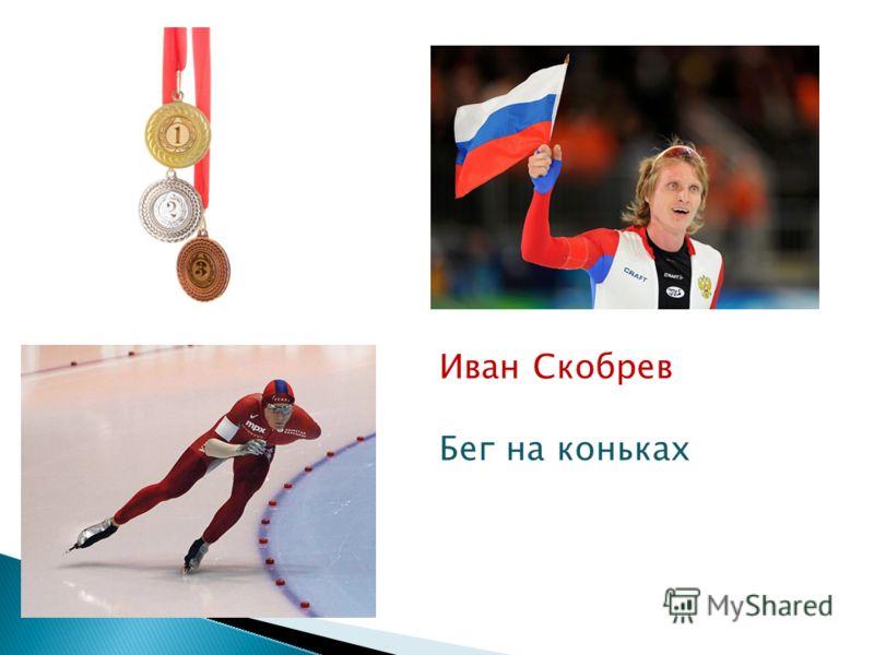 Иван Скобрев Бег на коньках
