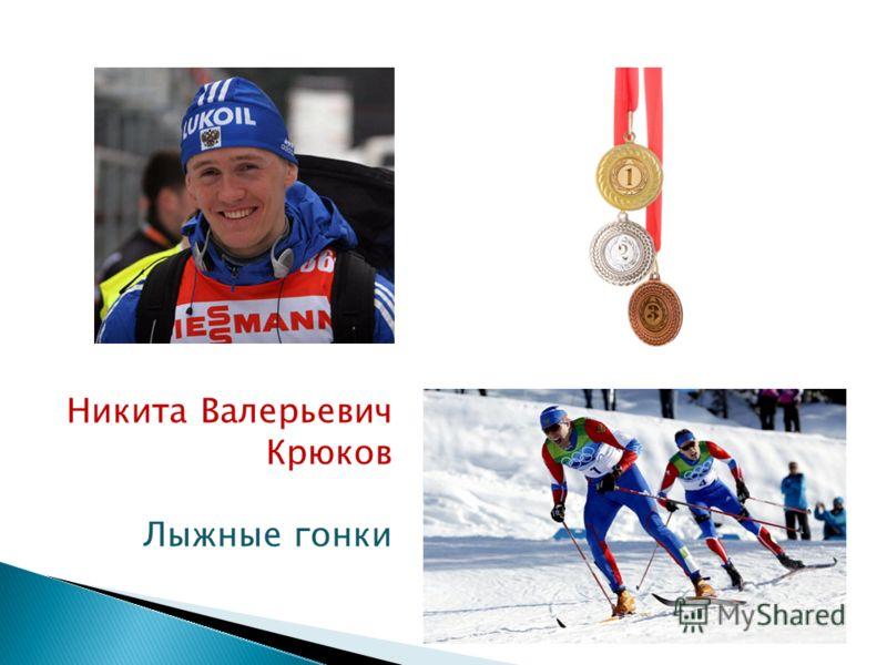 Никита Валерьевич Крюков Лыжные гонки