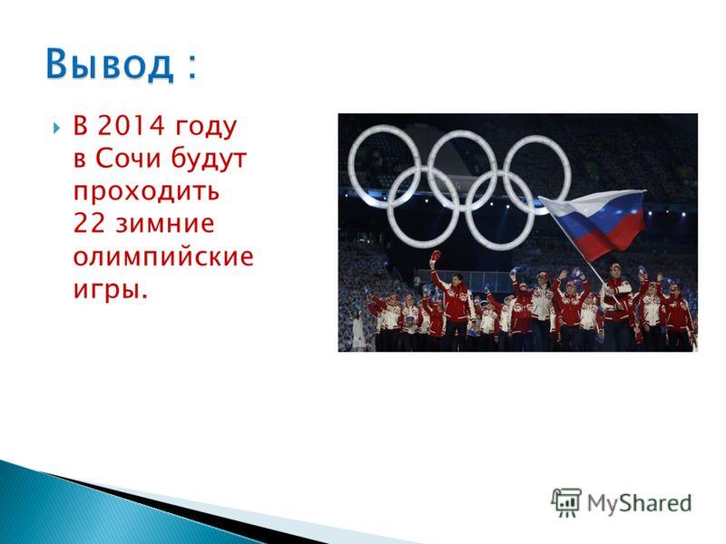 В 2014 году в Сочи будут проходить 22 зимние олимпийские игры.