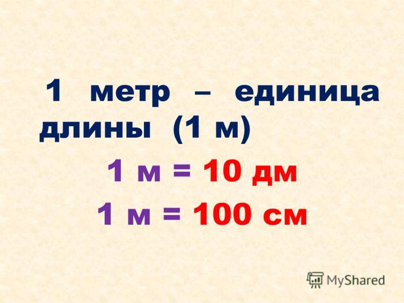 1 дм метров: