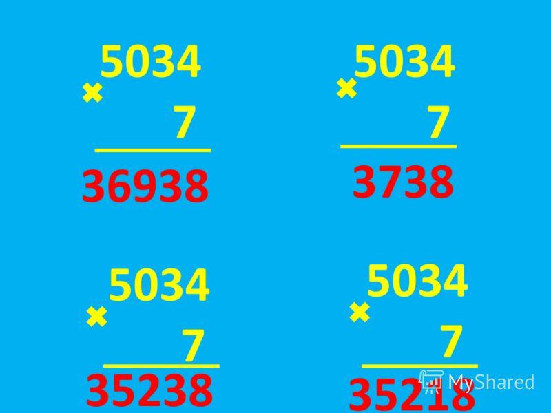 5034 7 36938 3738 35238 35218