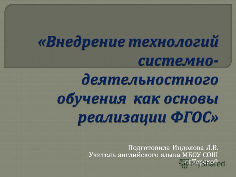 Подготовила Индолова Л. В. Учитель английского языка МБОУ СОШ ст. Терской