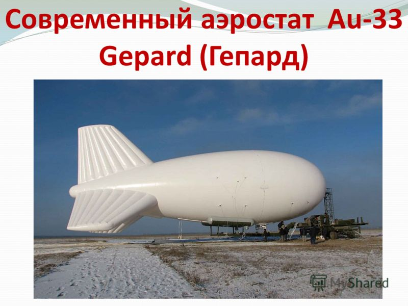 Современный аэростат Аu-33 Gepard (Гепард)