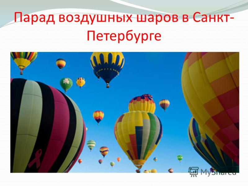 Парад воздушных шаров в Санкт- Петербурге