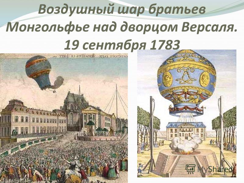 Воздушный шар братьев Монгольфье над дворцом Версаля. 19 сентября 1783