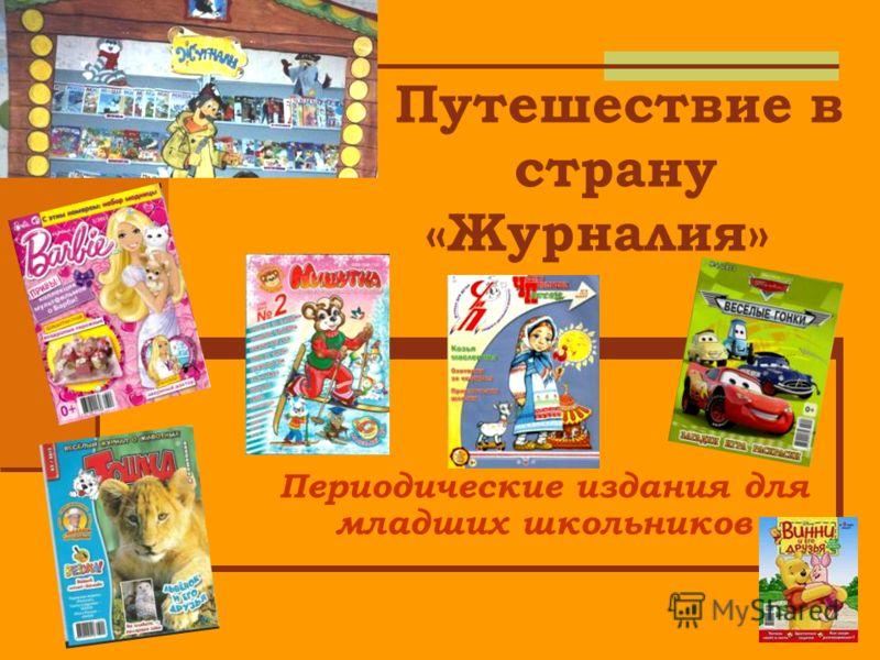 Путешествие в страну «Журналия» Периодические издания для младших школьников