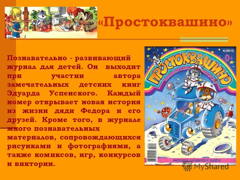 Познавательно - развивающий журнал для детей. Он выходит при участии автора замечательных детских книг Эдуарда Успенского. Каждый номер открывает новая история из жизни дяди Федора и его друзей. Кроме того, в журнале много познавательных материалов,