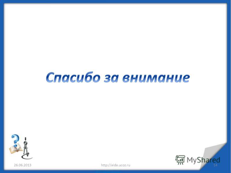 26.06.2013http://aida.ucoz.ru14